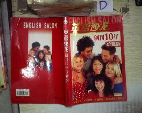 英语沙龙 创刊10年珍藏版 、 、