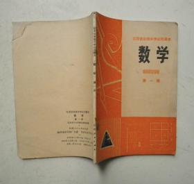 江西省初级中学试用课本数学第一册(未使用品好)