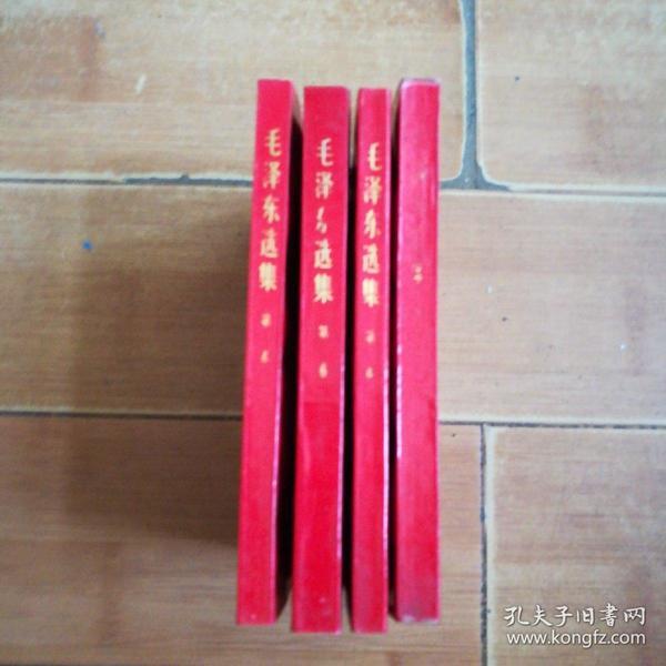 毛泽东选集1-4卷(压膜红封,济南印刷)