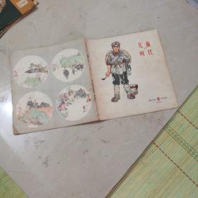 儿童时代 1964年第8期★ 总第333期、有戴敦邦《水晶洞》彩色连环画插图