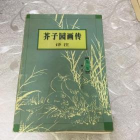 芥子园画传 译注 第三集