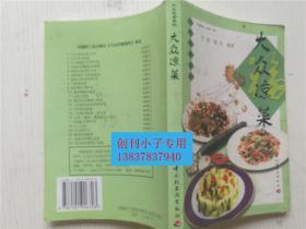 大众凉菜  京楚 黎民编著  中国轻工业出版社