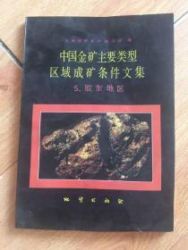 中国金矿主要类型区域成矿条件文集.5.胶东地区