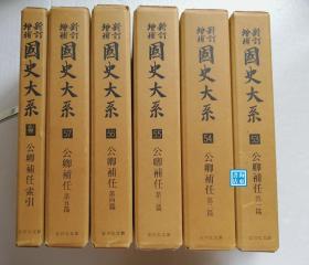 【公卿补任(全6册)】  日本国史大系  吉川弘文馆1964年