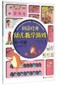 韩国经典幼儿数学游戏4-5岁 3