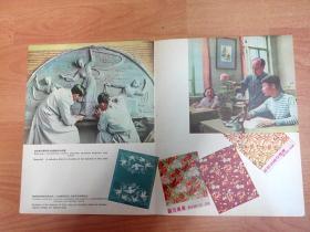 五十年代宣传单张画页:(沈阳)美术专科学校画面(中英俄文对照说明)