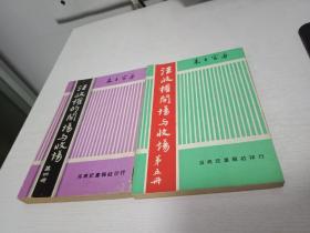 七十年代《汪政权的开场与收场》第四册,第五册