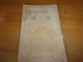 新中国百科小丛书:暹罗