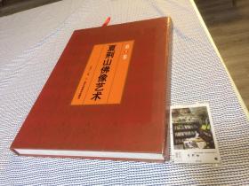 《夏荆山佛像艺术-第1卷 观音菩萨妙相(全5册)》