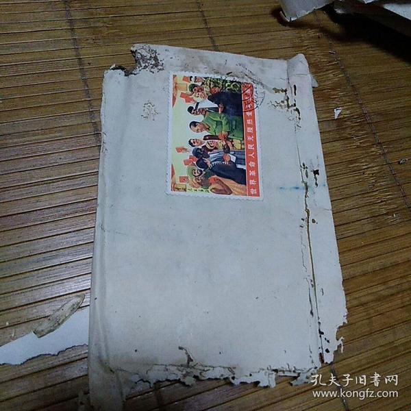 文革邮票,文6,世界革命人民无限热爱毛主席,包老包真!