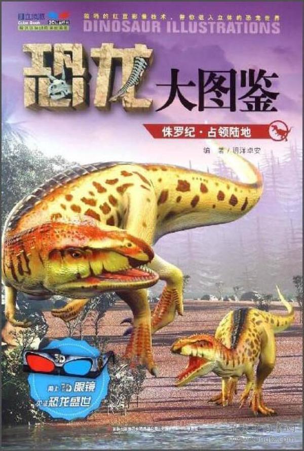恐龙大图鉴-侏罗纪·占领陆地