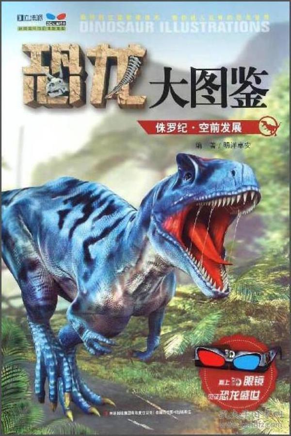 恐龙大图鉴-侏罗纪·空前发展