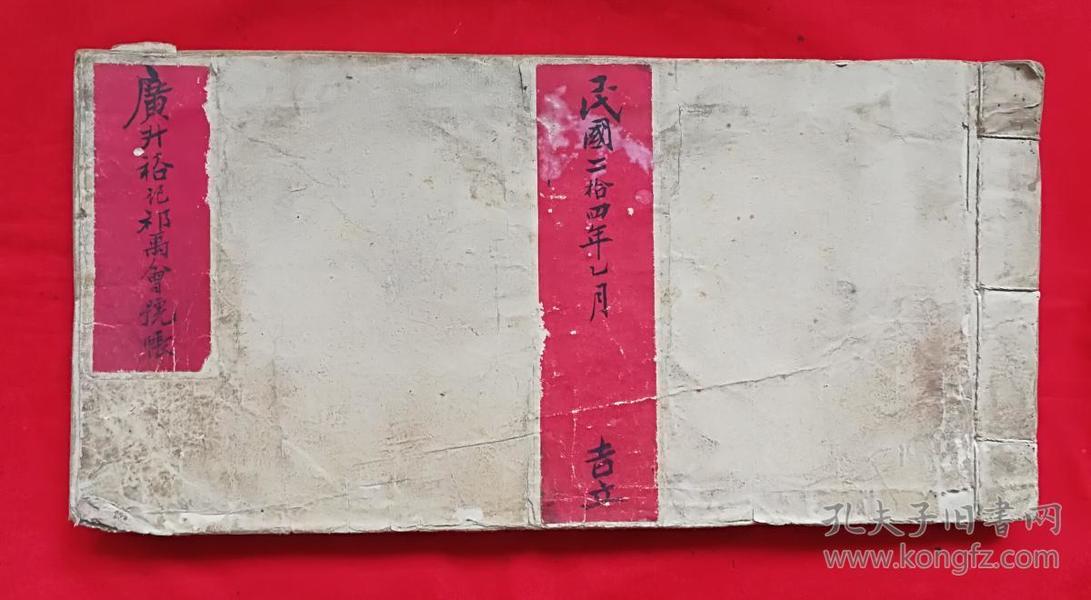 民国二十四年:晋商广升裕记祁禹会号帐