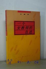 一个女教师的自述(任桐君著)三联书店1989年1版1印