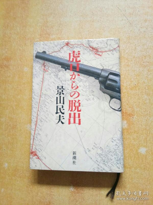 虎口からの脱出 日文原版