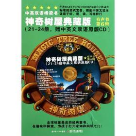 神奇树屋典藏版-中英双语桥梁书-第6辑-有声书-(21-24册.赠中英文双语原版CD)