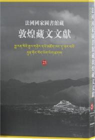 法国国家图书馆藏敦煌藏文文献 23 ( 8开精装 全一册)