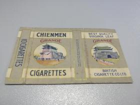 民国烟标:10支卡--大前门(拆包少见)