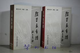 张学良年谱(两册全)张友坤等主编 社会科学文献出版社1996年1版1印