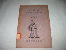 圣迹图   1935年国难后第一版