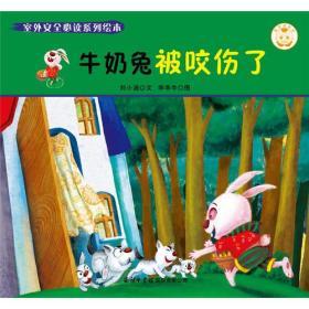 牛奶兔被咬伤了-室外安全必读系列绘本