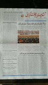 工人时报(维吾尔文) 2017年10月19日(中国共产党第十九次全国代表大会在京开幕)