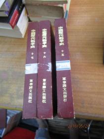 中国历代战争史.(第十五  十六  十七 册)馆藏