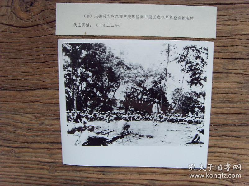 1979年新华社老照片:【※1933年,朱德在江西中央苏区,向红军机枪班战士讲话※】