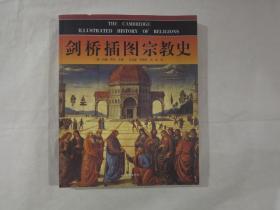 《剑桥插图宗教史》