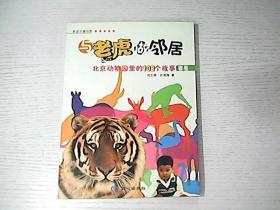 与老虎做邻居:北京动物园里的108个故事(春卷)