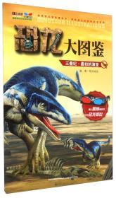 三叠纪·最初的演变