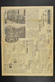 侵华史料《东京日日新闻》1932年3月12日 报纸 号外 一张 二战日本侵华老报纸 历史老照片 内容包括蒋一战决意 上海大军集结中 闸北非战斗员救出 吴淞野炮二门 黄浦口登陆等内容