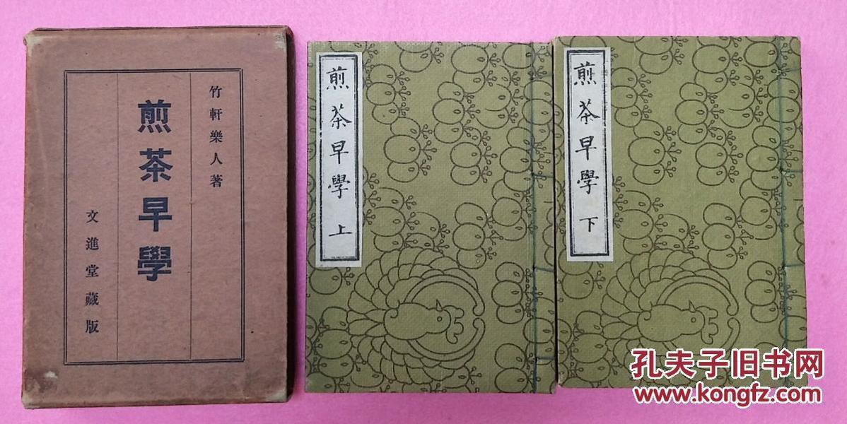 日本茶道书 竹轩楽人编文进堂书店《煎茶早学》线装一盒两册全 书中大量茶壶等图片.