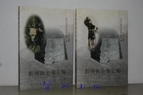 程砚秋史事长编(两册全)程永江编撰 北京出版社2000年1版1印