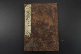 (V0556)《大学》 线装一册全 和刻本  后藤点 佐土原藩藏版《大学》是一篇论述儒家修身治国平天下思想的散文,是一部中国古代讨论教育理论的重要著作。全文文辞简约,影响深远。1870年