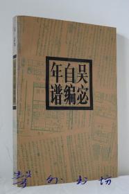 吴宓自编年谱:1894-1925(吴学昭整理)三联书店