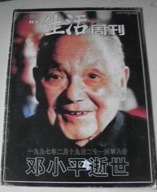 三联生活周刊(1997-4期)