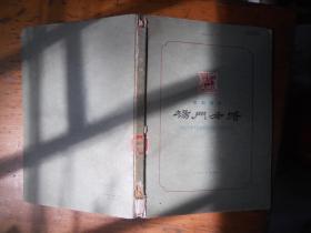 京剧曲谱—杨门女将(1963年8月精装一版一印 )