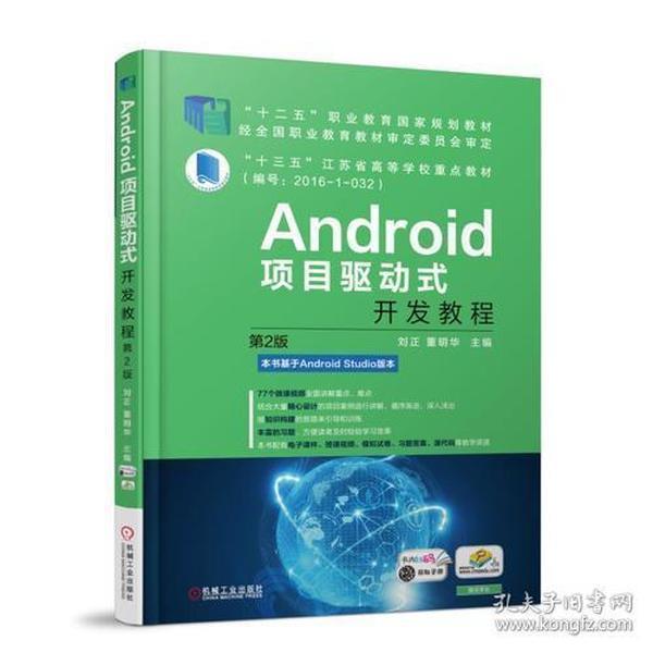 Android项目驱动式开发教程 第2版