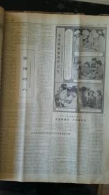 四川日报合订本1973年4月(如果要100本以上的按半价出售,可以议价)