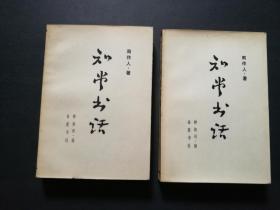 知堂书话(上下册,少见压膜本,一版一印)