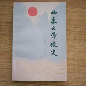 山东大学校史(1901—1966)B14.7.17