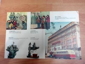 五十年代宣传单张画页:原东北工业陈列馆(中英俄文对照说明)