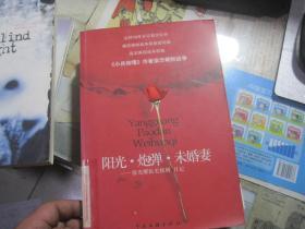 阳光・炮弹・未婚妻——徐光耀抗美援朝日记