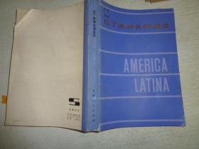拉丁美洲各国政党
