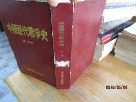 中国历代战争史.(第十四册)馆藏
