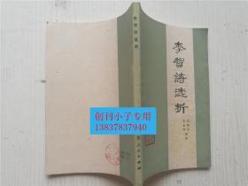 李贺诗选析  吴启明 尤振中编析  江苏人民出版社