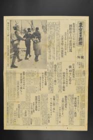 侵华史料《东京日日新闻》1931年11月27日 报纸 号外 一张 二战日本侵华老报纸 历史老照片 内容包括天津事变外务对策 日支两军 满洲的权益承认 日支亲善的道路 奉天附近便衣队频频出没等内容