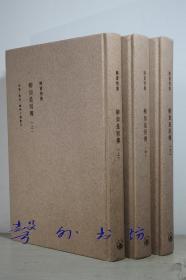 陈寅恪集:柳如是别传(精装三册全)三联书店2012年2版7印