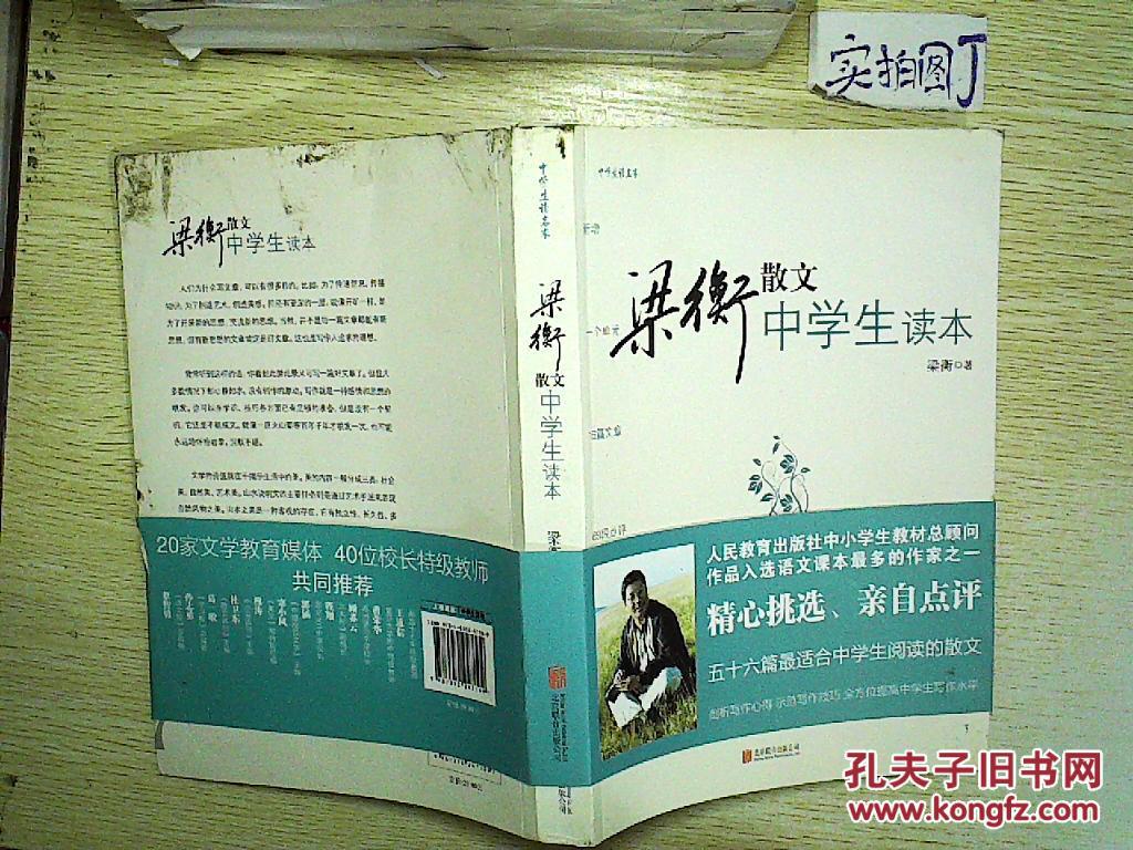 梁衡散文中学生读本(中学生读名家)